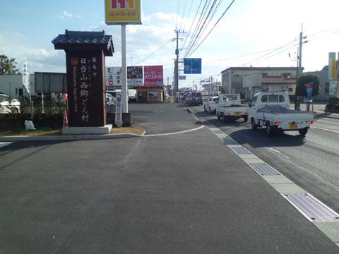 日当山西郷どん村駐車場入口