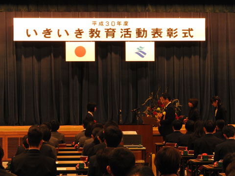 鹿児島県教育委員会平成30年度生き生き教育活動表彰式の様子
