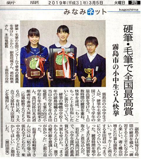 霧島市長表敬訪問時の南日本新聞の記事