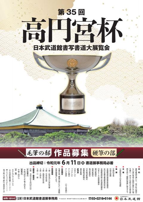 第35回高松宮杯日本武道館書写書道大展覧会ポスター