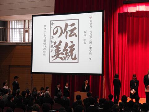 大東文化大学第61回全国書道展表彰式会場内で表彰の祭にスクリーンに展示された若松晄来さんの作品
