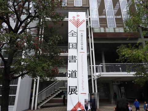 大東文化大学板橋キャンパス全国書道大会表彰式会場
