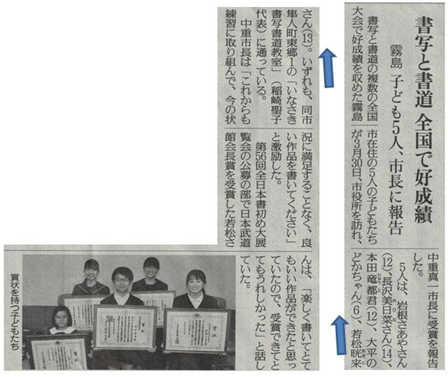 読売新聞がいなさき書写書道教室の生徒さん5名の霧島市長表敬を報じた記事