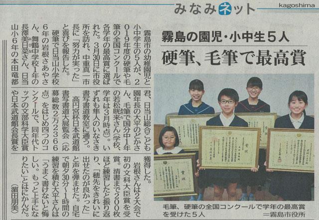南日本新聞がいなさき書写書道教室の生徒さん5名の霧島市長表敬を報じた記事